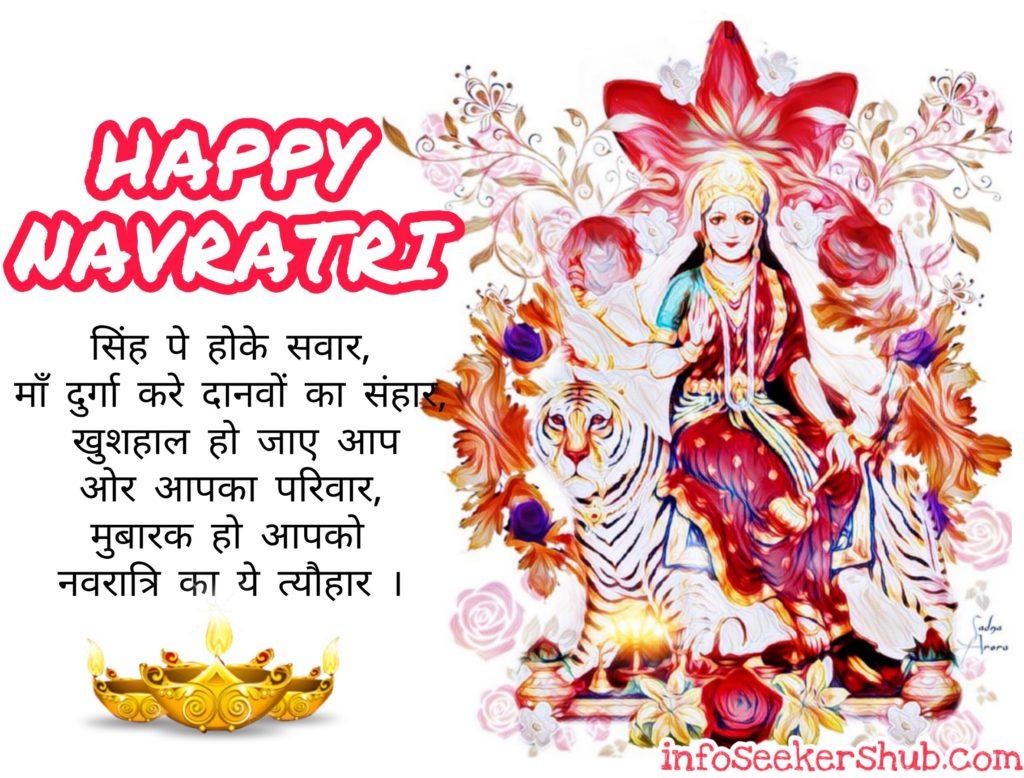 Navratri wishes 2